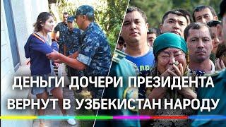 Народу Узбекистана вернут деньги дочери первого президента со счётов в Швейцарии