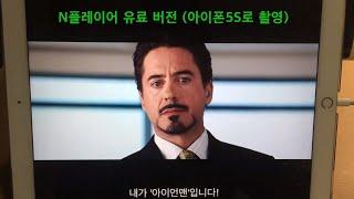 아이패드 동영상 플레이어앱 n플레이어 무료버전과 유료버…