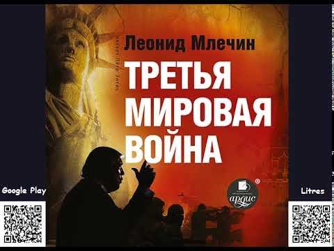 Третья мировая война. Леонид Млечин. Аудиокнига