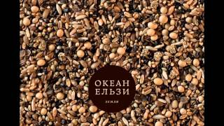 Океан Ельзи - Коли Навколо Нi Душi (2013)