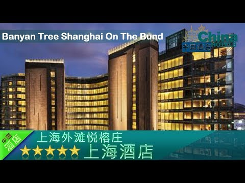 Banyan Tree Shanghai On The Bund - Shanghai Hotels, China