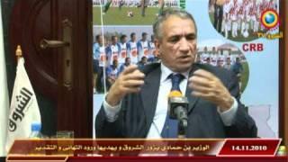 الوزير بن حمادي يزور الشروق