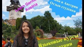 🇦🇹 Курсы немецкого в Австрии. Интервью со студенткой