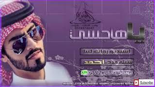 شيله باسم احمد شيله يا هاجسي  شيلات 2018