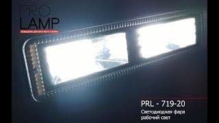 Фото PRL 719 20   светодиодная фара PH L PS. Обзорное видео ПРО Ламп.