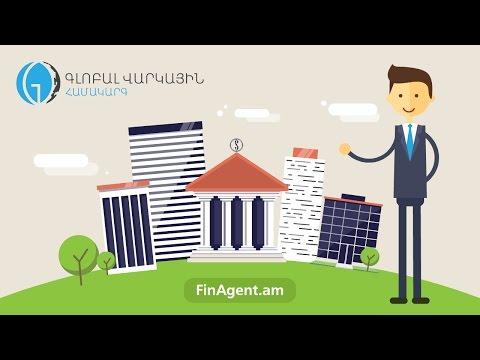 FinAgent.am - Global lending system animated ad | Գլոբալ վարկային կազմակերպություն անիմացիոն հոլովակ