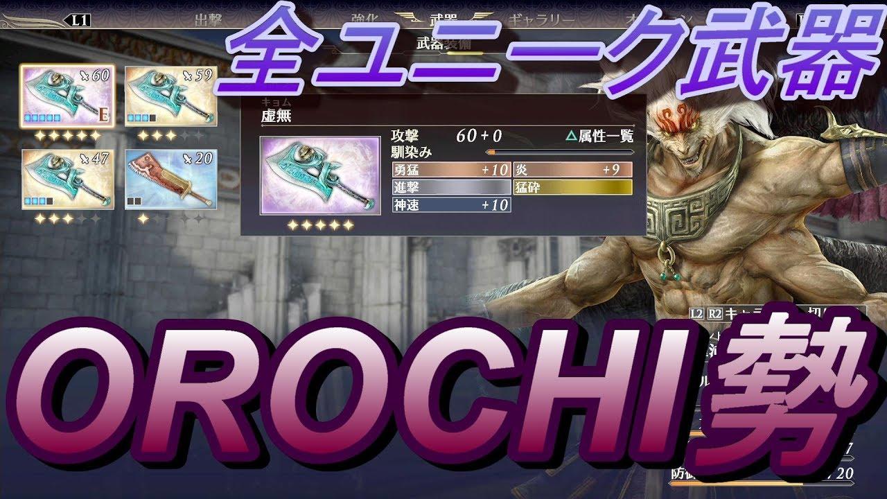 Orochi3 ユニーク 武器 ultimate 無双
