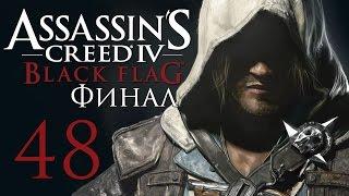 Assassin's Creed 4: Black Flag - Прохождение на русском [#48]  Финал