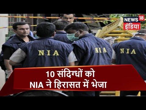 10 men, part of ISIS-inspired terror module, sent to 12 days NIA custody