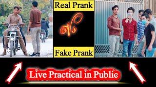 Difference Between Real & Fake Prank | Distrubing People Prank | Pindi Gang