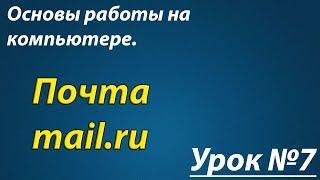 Основы работы на  компьютере Урок №07 Почта mail.ru