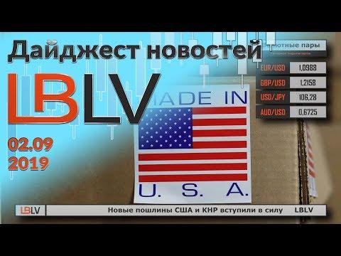 LBLV Вступили в силу пошлины США и КНР 02.09.2019