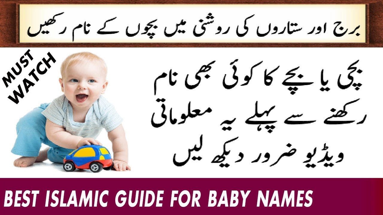 Baby Names Islamic In Urdu Baby Names For Girls 2018 Baby Names For