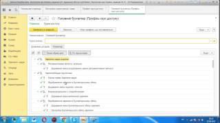 Ролі користувача - налаштування в 1С Бухгалтерія 2.0