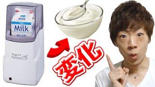 コレすごい!牛乳パック丸ごとヨーグルトに!?ヨーグルトファクトリー! thumbnail