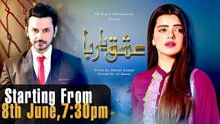 Ishq Ya Rabba Starting From 18th June - Mon-Thu at 7:30pm on Aplus
