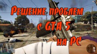 Решение проблем с GTA 5 на PC #1 (Бесконечная загрузка Social Club)