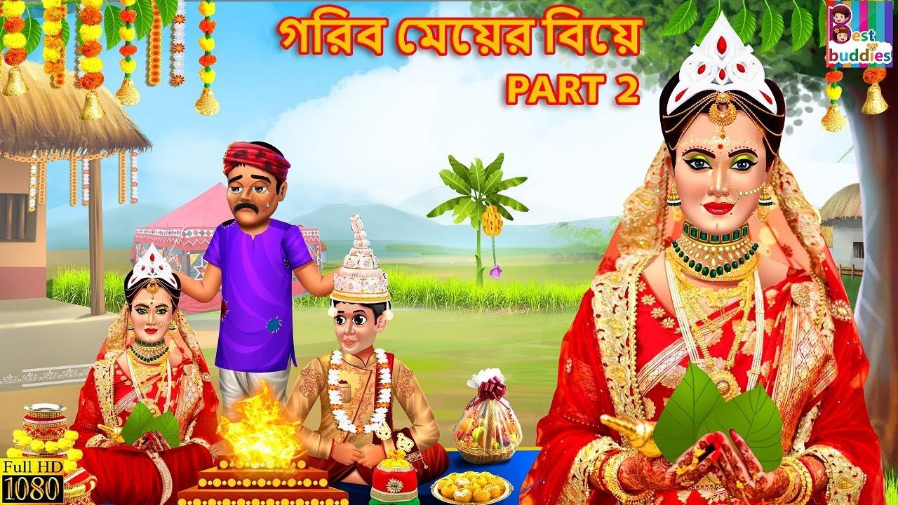 Download Gorib Meyer Biye Part 2   গরিব মেয়ের বিয়ে   Bangla Stories   Bangla Moral Stories   Bangla Golpo