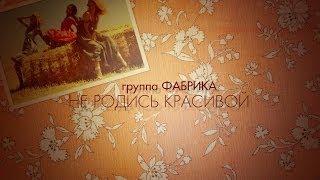 ФАБРИКА - Не родись красивой (pre-release)