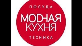 """""""Модная кухня"""" Посуда и бытовая техника. Видео №1"""