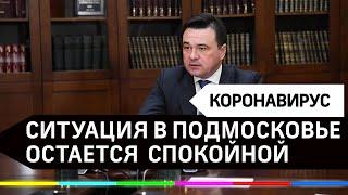 Ситуация остаётся спокойной - в правительстве Московской области обсудили коронавирус