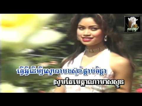 Prous thaeh oun (karaoke)