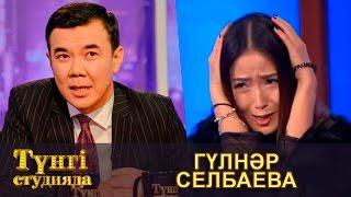 Гүлнар Селбаева - актриса, тележүргізуші - Түнгі студияда Нұрлан Қоянбаев