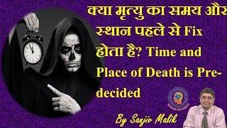 क्या मौत का समय और स्थान पहले से Fix होता है? Time and Place of Death is Pre-decided