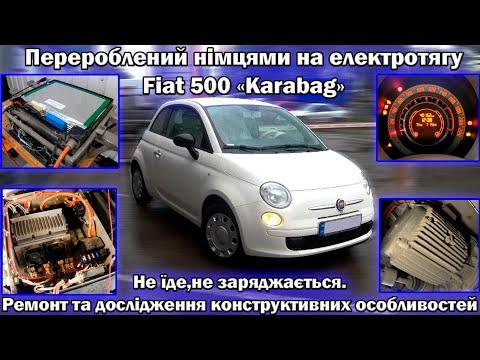 РЕМОНТ САМОРОБНОГО НІМЦЯ FIAT 500 KARABAG