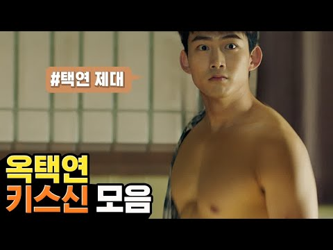 (ENG/SPA/IND) Taec Yeon's Kiss Scene Compilation.zip   Bring It On Ghost, Who Are You