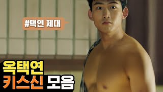 (ENG SUB) Taec Yeon's Kiss Scene Compilation.zip | Bring It On Ghost, Who Are You