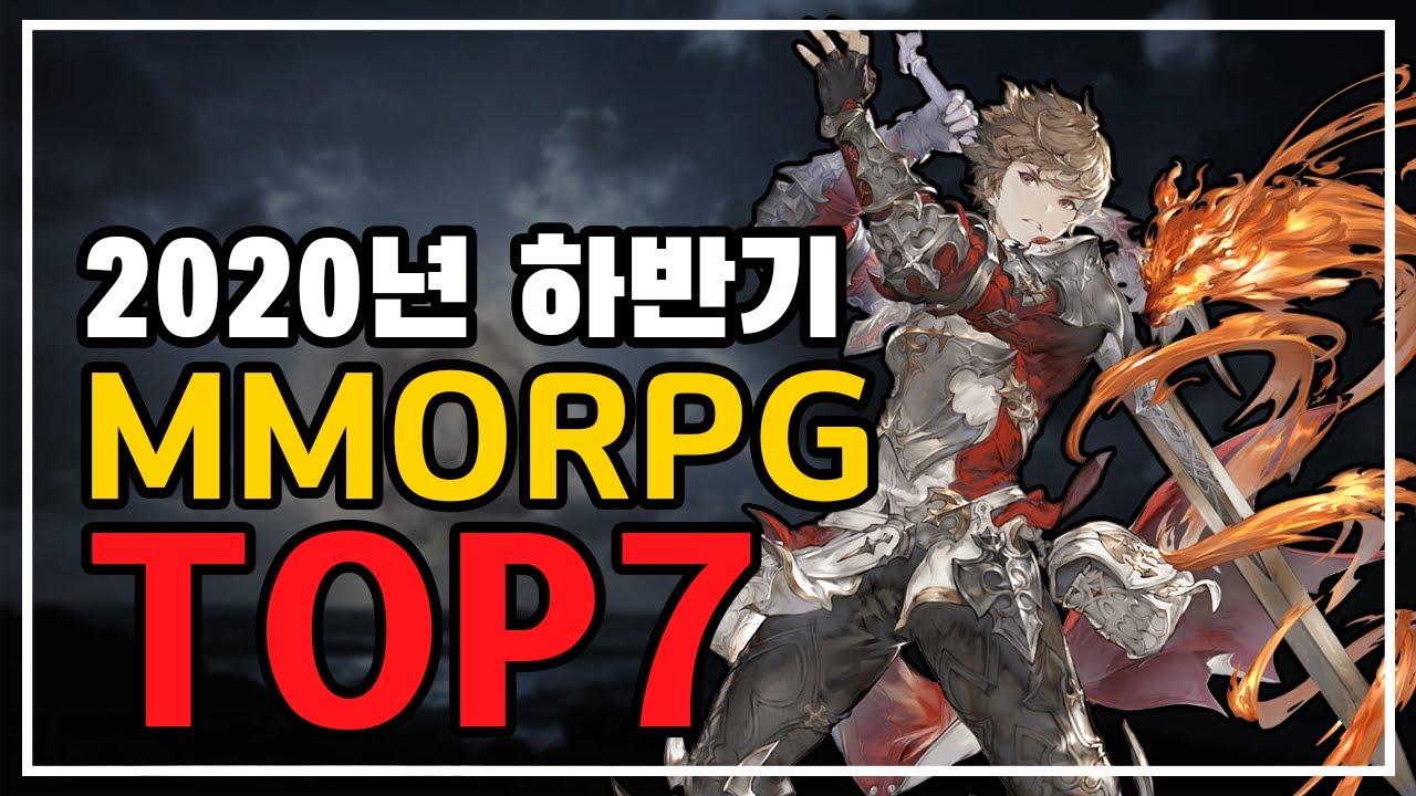 2020년 하반기 출시예정 모바일 MMORPG 기대작 TOP7 [원신, 블소S, 이브 에코스, 서머너즈워, 제2의나라, 그랑사가, 던파모바일]