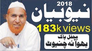 Download lagu Allama Najam Shah - New Latest Bayan 2019