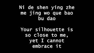 JAY CHOU - CAI HONG (lyrics on screen)