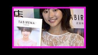 武田玲奈「21歳は健康第一に考えつつ、お仕事も頑張っていきたい!」 1stフォトブック「タビレナ」を発売した武田玲奈さん 7月29日、モデル、...