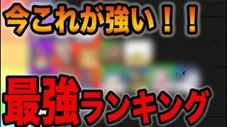 【ポケモンユナイト】最強ポケモンランキング!Tierリスト!【最強キャラ】【pokemon unite】