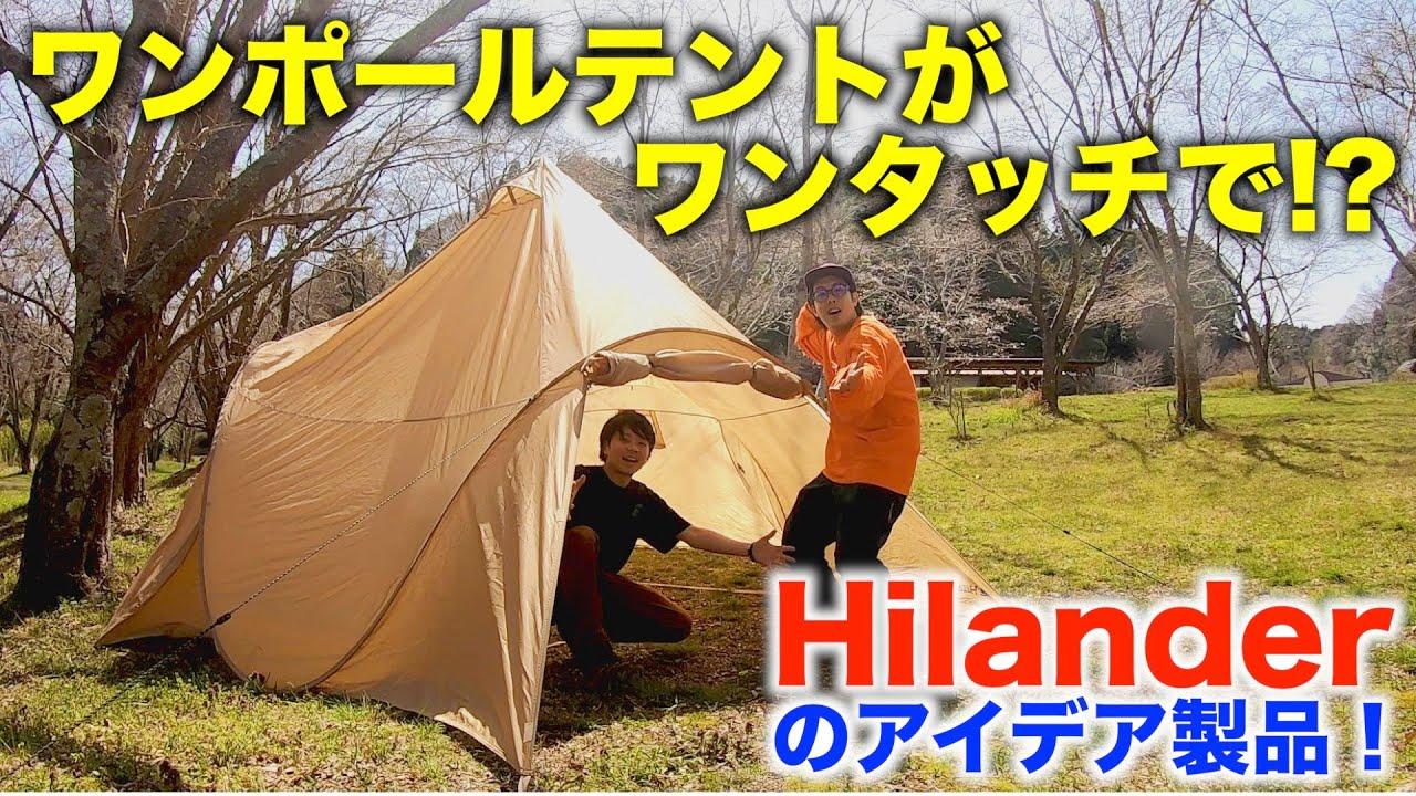 ハイランダー ポップアップ テント