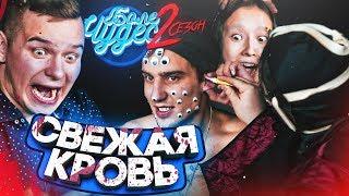 СВЕЖАЯ КРОВЬ / БОЛЕ ЧУДЕС / 2Й СЕЗОН