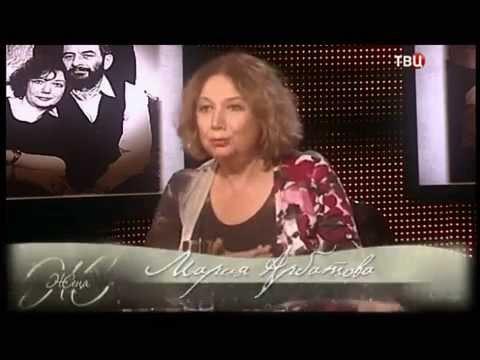 Мария Арбатова. Жена. История любви