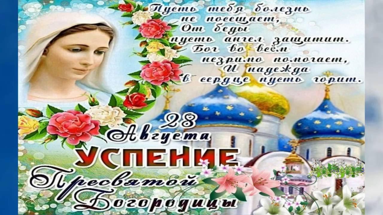 Поздравления успение пресвятой богородицы в 2016 году