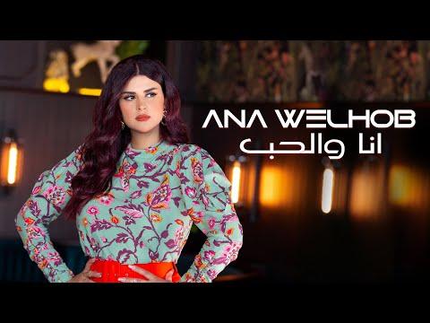 Salma Rachid - ANA WELHOB    (   -   (