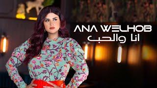 Salma Rachid - ANA WELHOB    ( سلمى رشيد - انا والحب ( فيديو كليب حصري