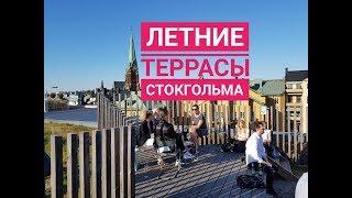 СТОКГОЛЬМ - ОБЗОР ЛЕТНИХ ТЕРРАС НА КРЫШАХ