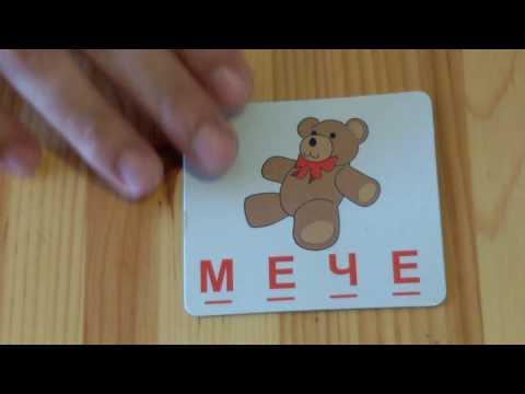 Bulgarian language learn fast