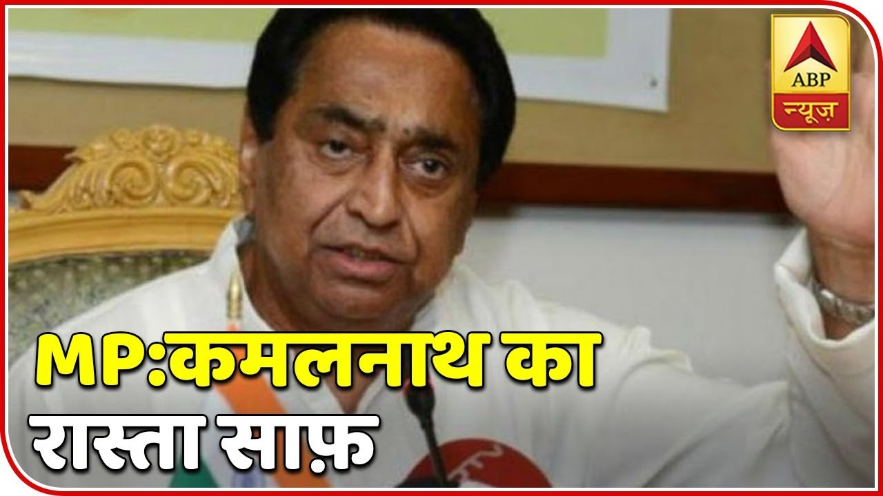 Way For Kamal Nath To Become New Cm Of Mp Clear Panchnama Full Abp News