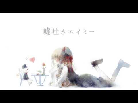 嘘吐きエイミー / ジグ feat. 初音ミク - Liar Amy - YouTube