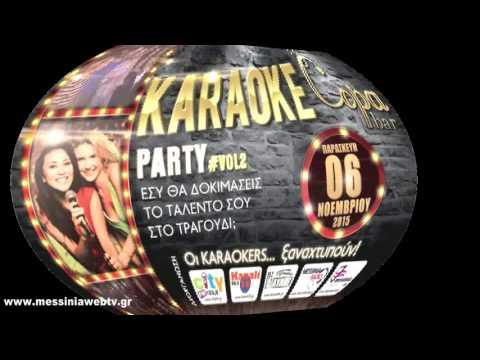KARAOKE PARTY VOL 2 TV SPOT