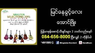 ျမင္ေနခြင့္ေလး-Myin Nay Khwint Lay