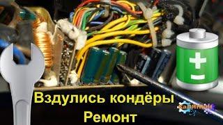 Вздулись кондеры қр БП = ЖӨНДЕУ