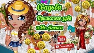 АВАТАРИЯ | свадьба модераторов :)
